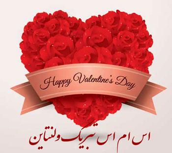 valentine2015 sms متن های زیبا و عاشقانه برای تبریک روز ولنتاین ، ولنتاین مبارک ♥ ولنتاین 95