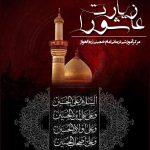 خواندن دعای زیارت امام حسین علیه السلام در شب اول ماه رجب