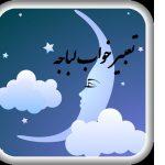 تعبیر خواب دیدن لباجه، معنی لباجه در خواب