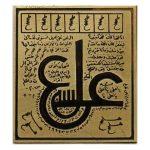 متن لوح عین امام علی,تاثیرات و فواید مجربه لوح عین حضرت علی (ع) + قیمت و خرید