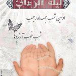دانلود عکس و پوسترهای زیبای ماه رجب,کارت پستال و تصویر ویژه تبریک ماه رجب