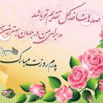زیباترین متن های تبریک روز پدر و روز مرد ۹۶,متن های قشنگ مخصوص تبریک روز پدر ۹۶