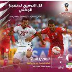 زمان و ساعت پخش بازی ایران و قطر در مقدماتی انتخابی جام جهانی ۲۰۱۸ در آسیا