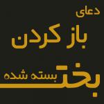 مجموعه ختم و ذکرهای بسیار مجرب قرآنی برای بخت گشایی (گشایش در کارها)