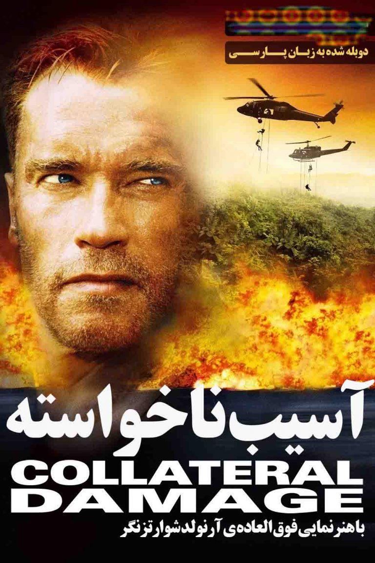 دانلود فیلم اکشن آسیب ناخواسته آرنولد شوارتزنگر Collateral Damage 2002 دوبله فارسی کیفیت عالی