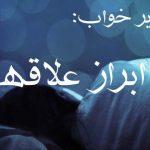 تعبیر خواب دیدن اظهار عشق ، معنی اظهار عشق در خواب