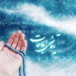 دعای بسیار مجرب برای زیاد شدن مهر و محبت