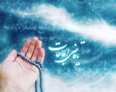 حاجت گرفتن از امام زمان (عج) - نماز حاجت به نیت امام زمان (ع)