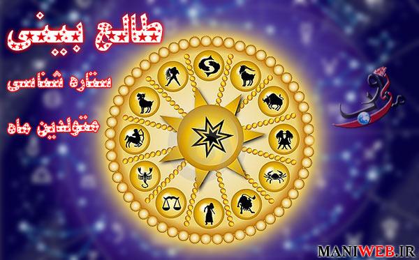 ستاره شناسی و طالع بینی نجومی,طالع شما در کدام برج است؟ آیا پیشگویی با ستاره ها واقعیت دارد؟