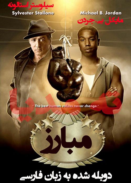 دانلود فیلم اکشن آمریکایی مبارز Creed 2015 با بازی سیلوستر استالونه و دوبله فارسی