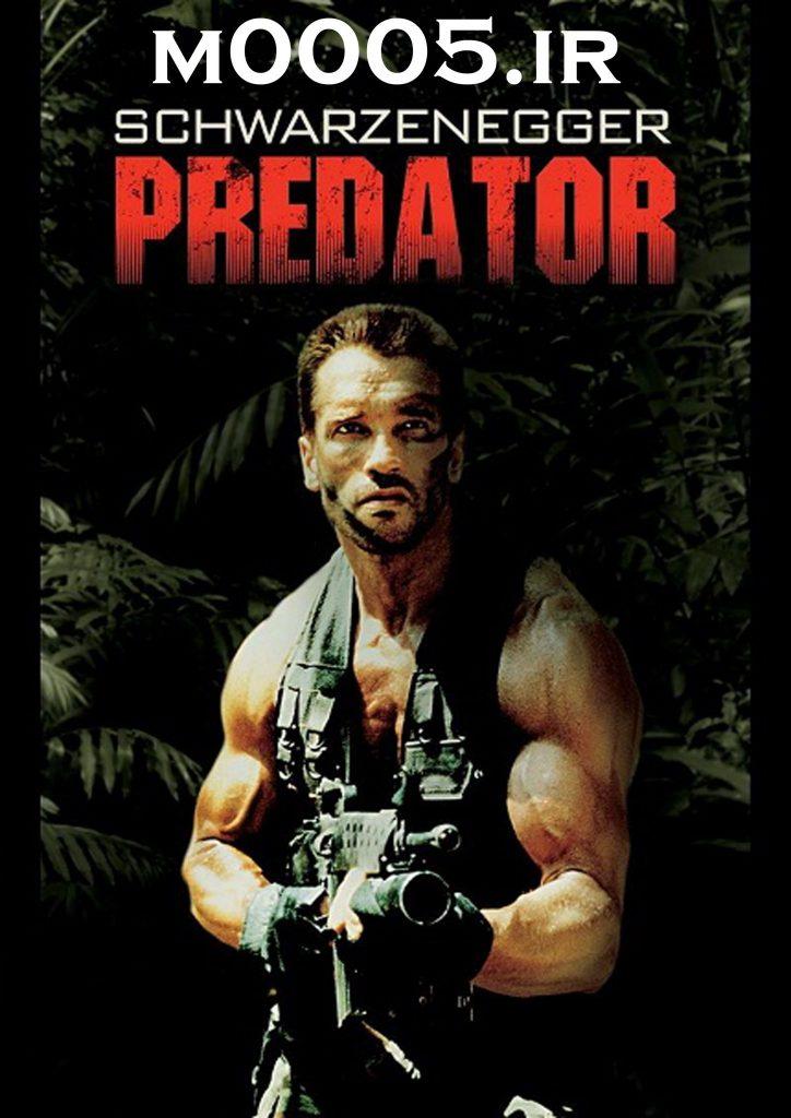 دانلود مجموعه فیلم های غارتگر Predator آرنولد شوارتزنگر با دوبله فارسی و کیفیت عالی