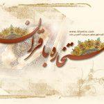 روش گرفتن فال اسم همسر آینده از طریق قرآن,نحوه فال گرفتن با قرآن
