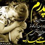 مجموعه اس ام اس های زیبا و جالب برای تبریک روز پدر و روز مرد سال ۹۶