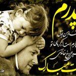 روز پدر کی میشه؟,تاریخ شمسی روز پدر,روز پدر سال ۹۶ چندم فروردین است؟
