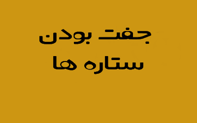 دعانویس از روی حروف ابجد گفت ستاره های شما جفت نیست و ازدواج و زندگی شما دچار مشکل خواهد شد