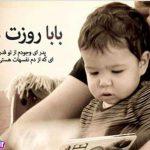 متن و جملات زیبا برای تبریک روز پدر عکس نوشته احساسی مخصوص روز پدر ۹۶