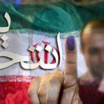 زمان ثبت نام و تبلیغات نامزدها و کاندیداهای انتخابات ریاست جمهوری ۲۲ فروردین ۹۶