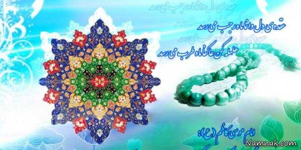اهمیت ماه مبارک رجب و دستورات امامان و پیامبران الهی درباره ماه رجب