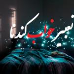تعبیر خواب دیدن کندنا،تعبیر کندنا در خواب