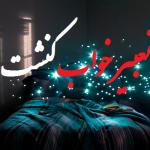 تعبیر خواب دیدن کنشت، معنی کنشت در خواب