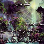 آیا ماه رجب ماه حرام است ؟ علت و دلیل حرام بودن ماه رجب چیست ؟