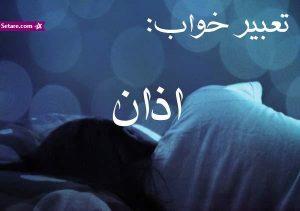 تعبیر خواب دیدن بانگ نماز-اذان، معنی بانگ نماز-اذان در خواب