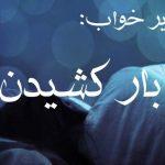 تعبیر خواب دیدن بارکشیدن، معنی بارکشیدن در خواب