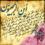 همه چیز درباره ماه رجب، ماه سراسر نور و فضیلت و رحمت و ماه امام علی (ع)