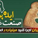معرفی بهترین ایده های پولساز در زمینه صنعت و غذا در ایران