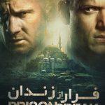 دانلود رایگان فصل ۵ سریال فرار از زندان با دوبله فارسی و لینک مستقیم ۲۰۱۷ + تریلر سریال