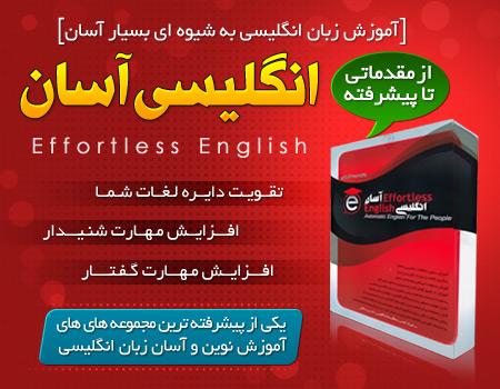 دانلود بهترین کتاب آموزش برای آموزش زبان انگلیسی (مکالمه و گرامر زبان انگلیسی)