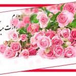 عکس و تصاویر متحرک و ثابت با متن زیبای تبریک روز پدر و روز مرد سال ۹۶