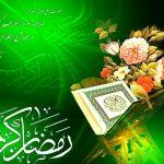 ماه رمضان چه ماهی است,ماه مبارک رمضان ۹۶ چه روزی است ؟