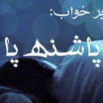 تعبیر خواب دیدن پاشنه، معنی پاشنه در خواب
