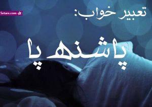 تعبیر خواب دیدن پاشنه پای، معنی پاشنه پای در خواب