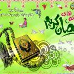 ماه رمضان ۹۶ کی شروع می شود,ماه رمضان سال ۹۶ کی هست و کی تمام می شود؟