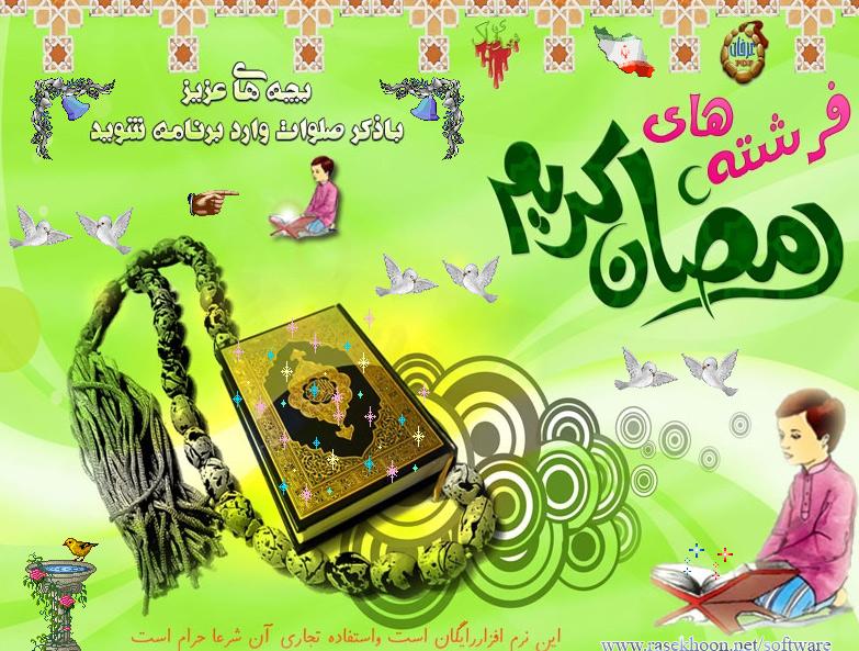 ماه رمضان 96 کی شروع می شود,ماه رمضان سال 96 کی هست و کی تمام می شود؟