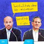 فیلم و کلیپ درگیری لفظی قالیباف و جهانگیری در برنامه مناظره انتخابات ریاست جمهوری سال ۹۶
