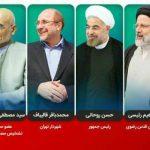 رئیس جمهور آینده ایران کیست ؟ کدامیک از ۶ نامزد ریاست جمهوری رئیس جمهور آینده ایران خواهد بود ؟