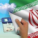 انتخابات ریاست جمهوری ۹۶ کی برگزار میشود,تاریخ و زمان برگزاری انتخابات ریاست جمهوری ایران