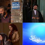 سریال هایی که در ماه مبارک رمضان ۹۶ از تلویزیون پخش خواهند شد – سریال های رمضانی
