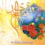 مطالبی درباره روز نیمه شعبان روز تولد امام دوازدهم شیعیان امام زمان (عج)