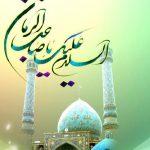 نیمه شعبان سال ۹۶ چه روزی است ؟ تاریخ دقیق روز نیمه شعبان ۱۳۹۶