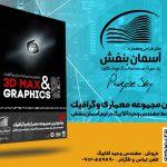 جامع ترین مجموعه آموزشی معماری و گرافیک در ایران
