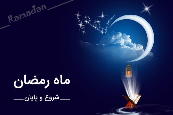 زمان و تاریخ دقیق شروع ماه رمضان سال 96,تاریخ شروع و پایان رمضان 2017 و سال ١٣٩٦