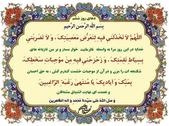 دعای مخصوص روش ششم ماه مبارک رمضان همراه ترجمه فارسی کامل