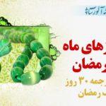 دانلود دعای ۳۰ روز ماه مبارک رمضان به همراه ترجمه و معنی کامل فارسی و شرح دعا