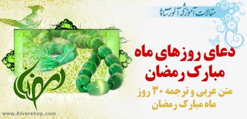 دانلود دعای 30 روز ماه مبارک رمضان به همراه ترجمه و معنی کامل فارسی و شرح دعا