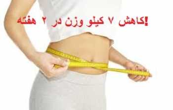 رژیم لاغری و کاهش وزن سریع و باورنکردنی (کاهش ۷ کیلو وزن در ۲ هفته)