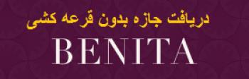 معرفی سایت ایرانی و معتبر برای دریافت جایزه بدون قرعه کشی